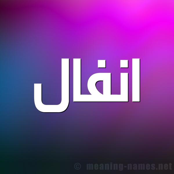 صورة اسم انفال Anfal شكل 1 صوره للإسم بخط عريض