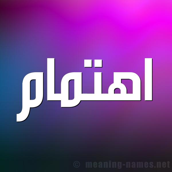 شكل 1 صوره للإسم بخط عريض صورة اسم اهتمام Ahtmam