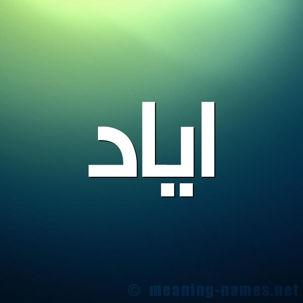 صورة اسم اياد Ayad شكل 1 صوره للإسم بخط عريض