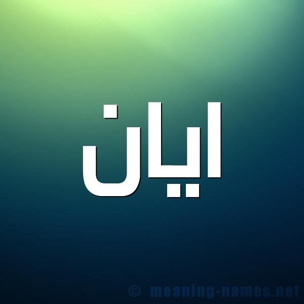 صورة اسم ايان Ayan شكل 1 صوره للإسم بخط عريض