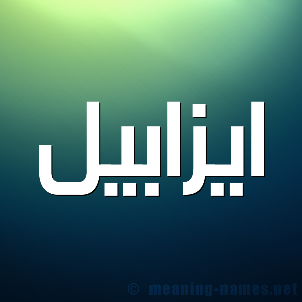 صورة اسم ايزابيل ezabil شكل 1 صوره للإسم بخط عريض
