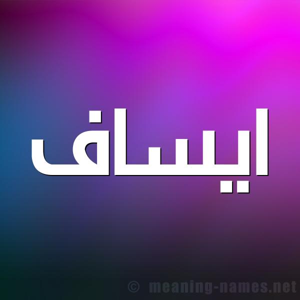 صورة اسم ايساف esaaf شكل 1 صوره للإسم بخط عريض