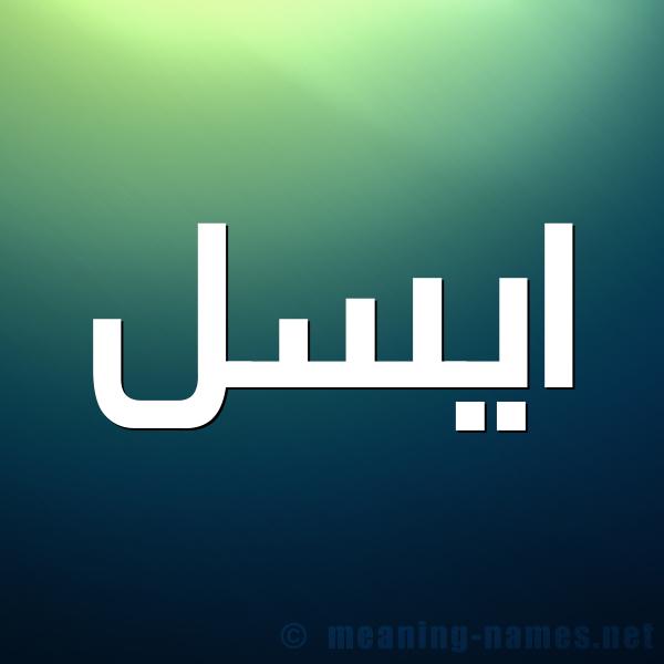 صورة اسم ايسل Aisel شكل 1 صوره للإسم بخط عريض
