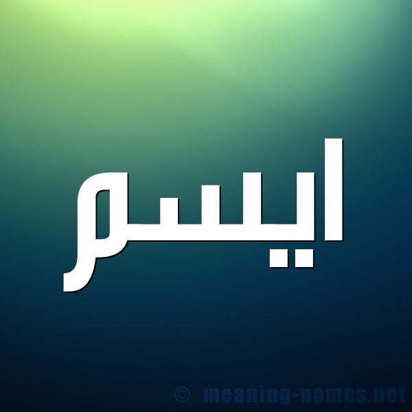 صورة اسم ايسم Aysam شكل 1 صوره للإسم بخط عريض