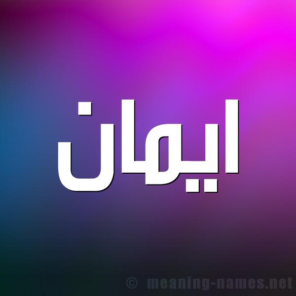 صورة اسم ايمان Eman شكل 1 صوره للإسم بخط عريض