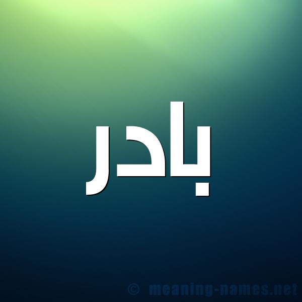 صورة اسم بادر Badr شكل 1 صوره للإسم بخط عريض