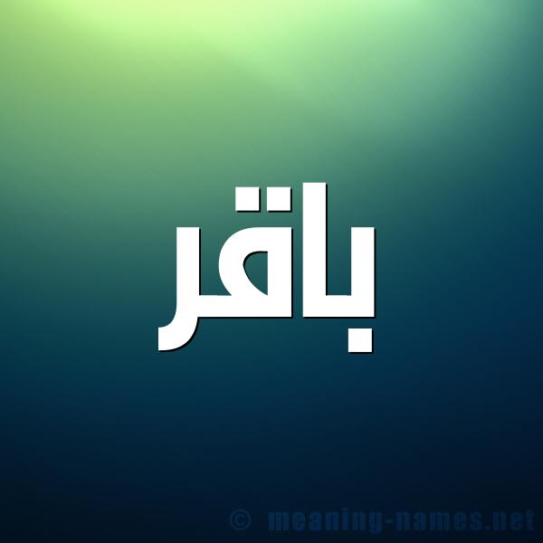 صورة اسم باقر Baqr شكل 1 صوره للإسم بخط عريض