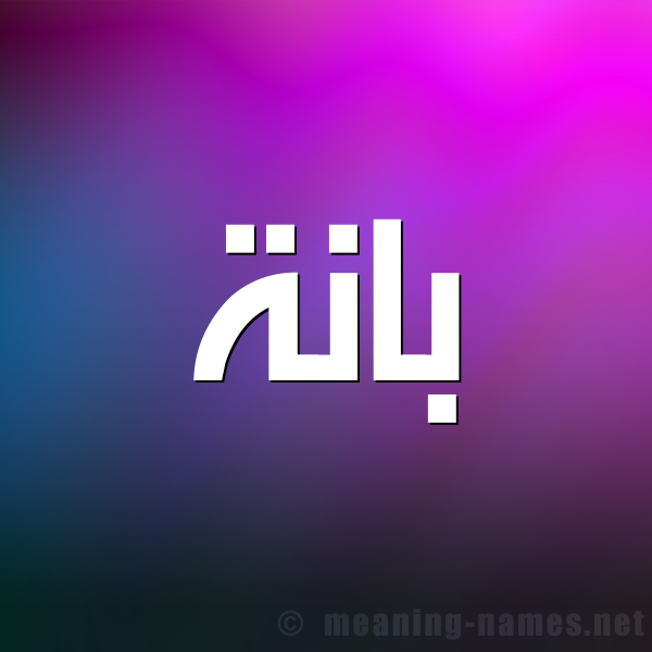 صورة اسم بانَة BANAH شكل 1 صوره للإسم بخط عريض