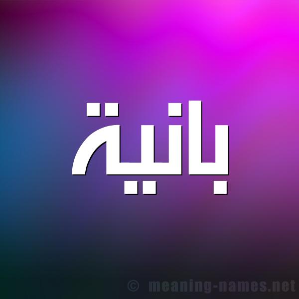 صورة اسم بانية BANIH شكل 1 صوره للإسم بخط عريض
