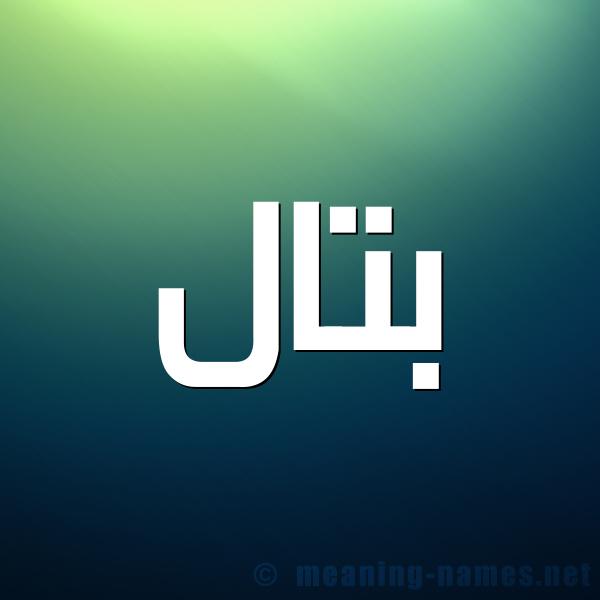 صورة اسم بتال Battal شكل 1 صوره للإسم بخط عريض