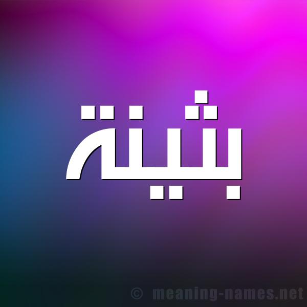 صورة اسم بُثَيْنَة BOTHAINAH شكل 1 صوره للإسم بخط عريض