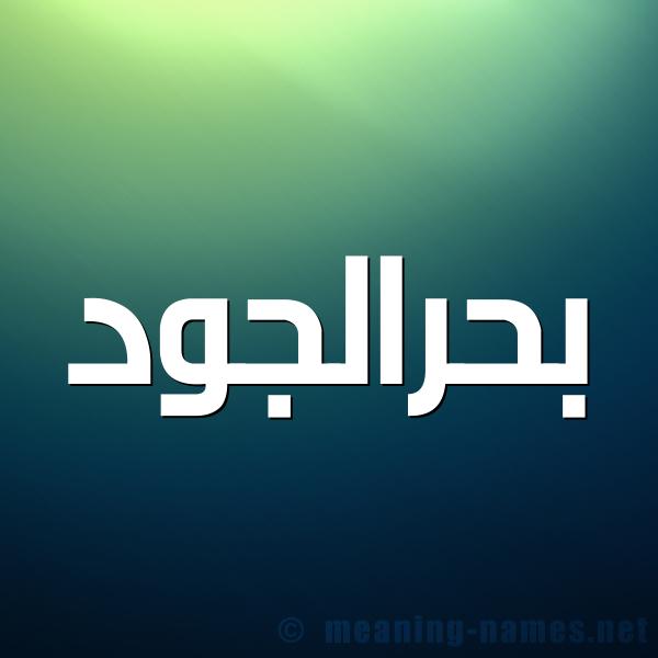 شكل 1 صوره للإسم بخط عريض صورة اسم بحرالجود Bhraljwd