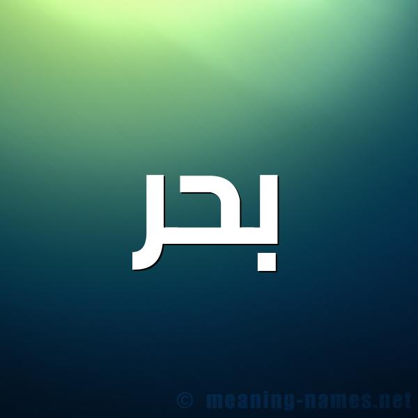 صورة اسم بحر Bahr شكل 1 صوره للإسم بخط عريض