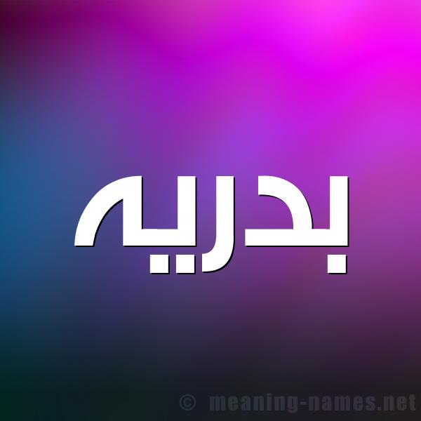 صورة اسم بدريه Bbria شكل 1 صوره للإسم بخط عريض