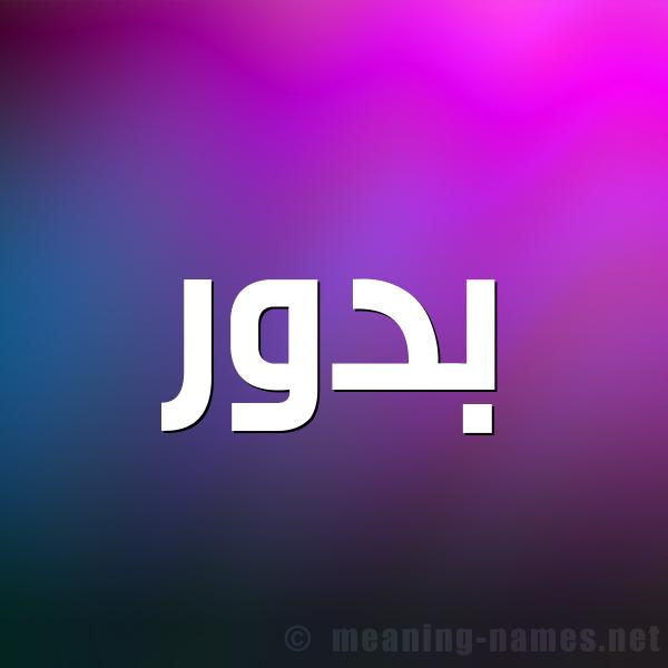 صورة اسم بدور Bdor شكل 1 صوره للإسم بخط عريض