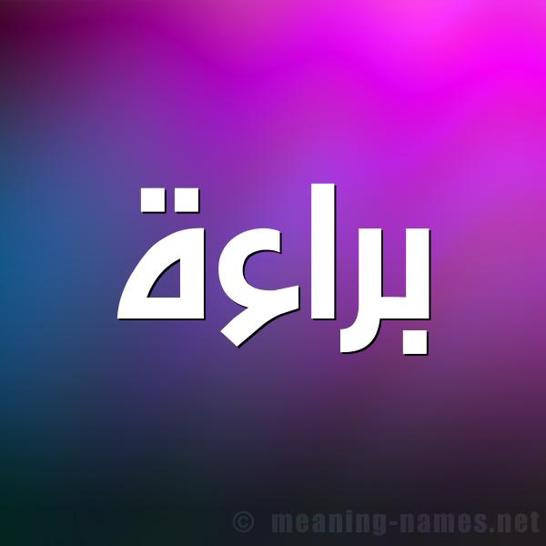 صورة اسم براءة Braah شكل 1 صوره للإسم بخط عريض