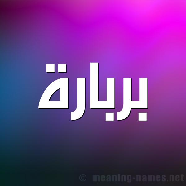 صورة اسم بَرْبارة BARBARH شكل 1 صوره للإسم بخط عريض