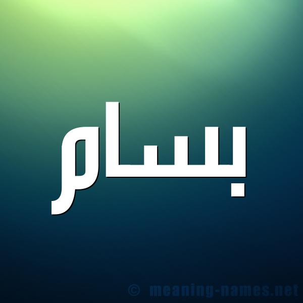 صورة اسم بسام Bsam شكل 1 صوره للإسم بخط عريض