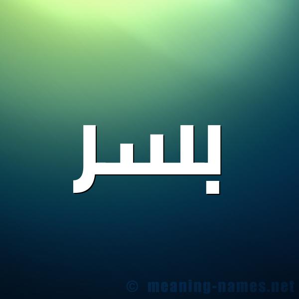 شكل 1 صوره للإسم بخط عريض صورة اسم بسر Bsr