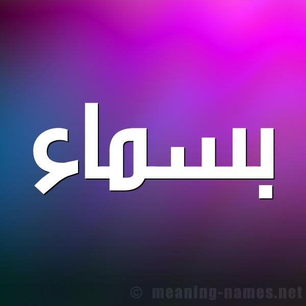 """صورة اسم بسماء Bsma""""a شكل 1 صوره للإسم بخط عريض"""