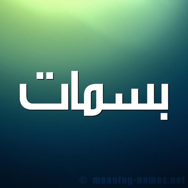 صورة اسم بسمات Basamat شكل 1 صوره للإسم بخط عريض