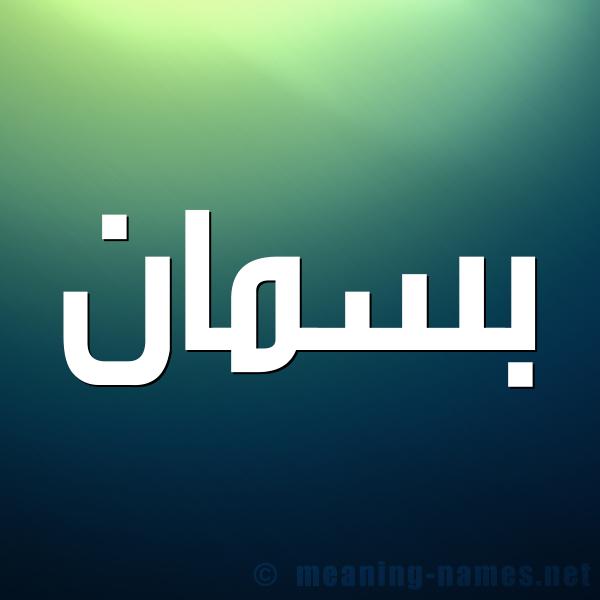 صورة اسم بَسمان BASMAN شكل 1 صوره للإسم بخط عريض
