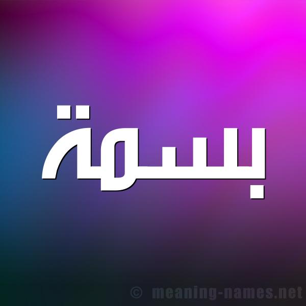 صورة اسم بَسْمة BASMH شكل 1 صوره للإسم بخط عريض