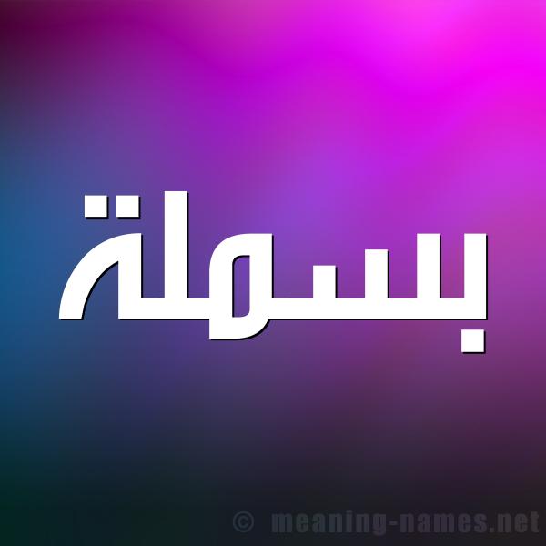 صورة اسم بسملة Basmala شكل 1 صوره للإسم بخط عريض