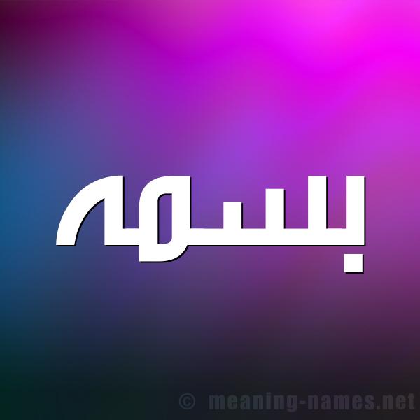 صورة اسم بسمه Basma شكل 1 صوره للإسم بخط عريض
