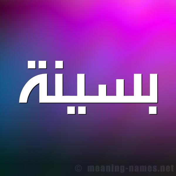 صورة اسم بسينة Bsynh شكل 1 صوره للإسم بخط عريض