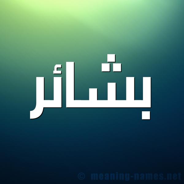 صورة اسم بشائر Bshaer شكل 1 صوره للإسم بخط عريض