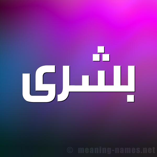 شكل 1 صوره للإسم بخط عريض صورة اسم بشرى Boshra