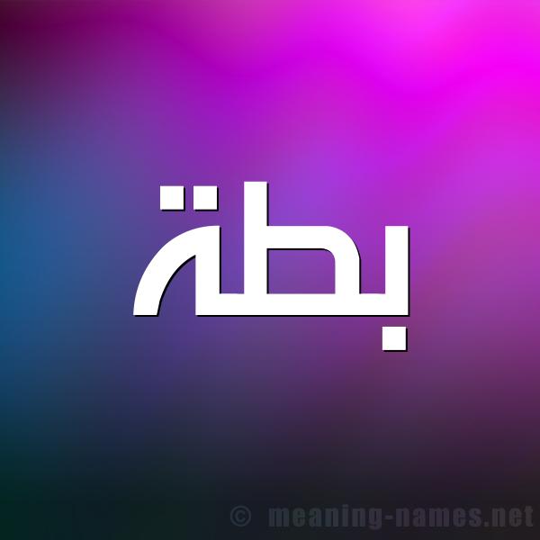 صورة اسم بطة Bta شكل 1 صوره للإسم بخط عريض