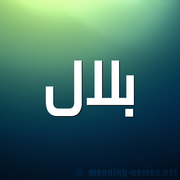 صورة اسم بِلال Belal شكل 1 صوره للإسم بخط عريض