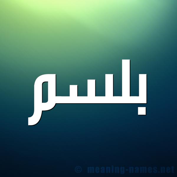 صورة اسم بلسم Blsm شكل 1 صوره للإسم بخط عريض