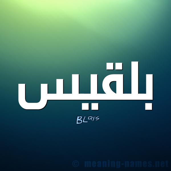 معنى اسم بلقيس Blqys قاموس الأسماء و المعاني