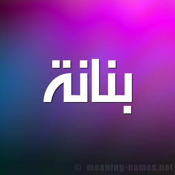 شكل 1 صوره للإسم بخط عريض صورة اسم بنانة BNANH