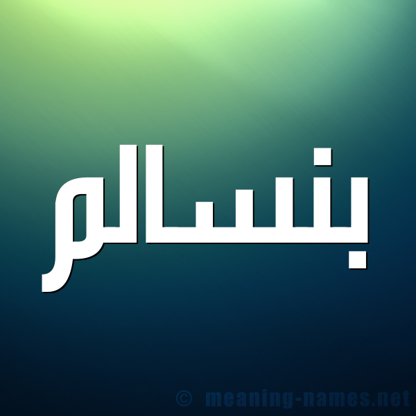 صورة اسم بنسالم BENSALEM شكل 1 صوره للإسم بخط عريض