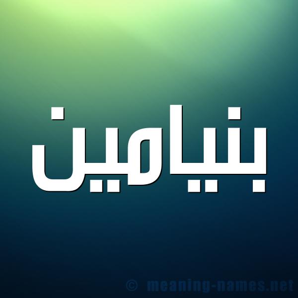 صورة اسم بنيامين Benyamin شكل 1 صوره للإسم بخط عريض