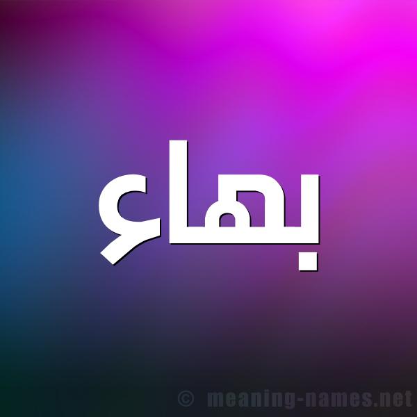 شكل 1 صوره للإسم بخط عريض صورة اسم بَهاء Bahaa