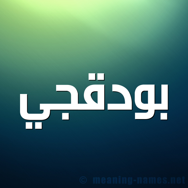 صورة اسم بُودَقْجي BOODAQGI شكل 1 صوره للإسم بخط عريض