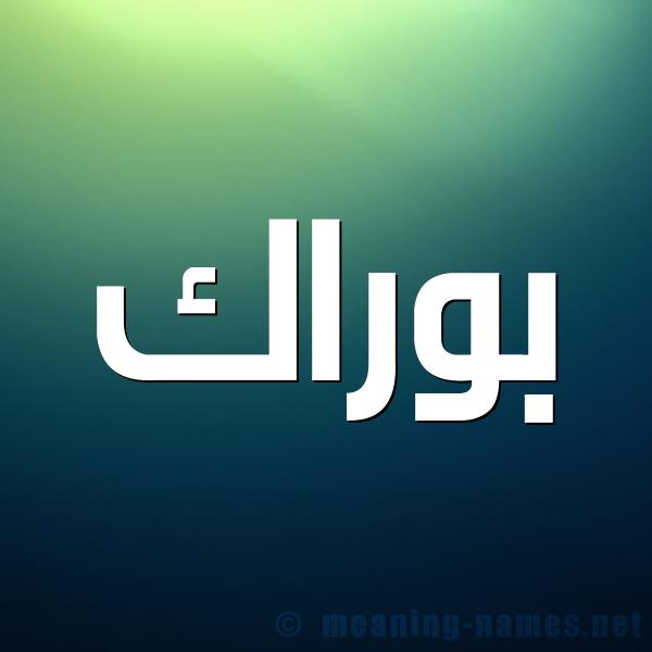 صورة اسم بوراك Borak شكل 1 صوره للإسم بخط عريض