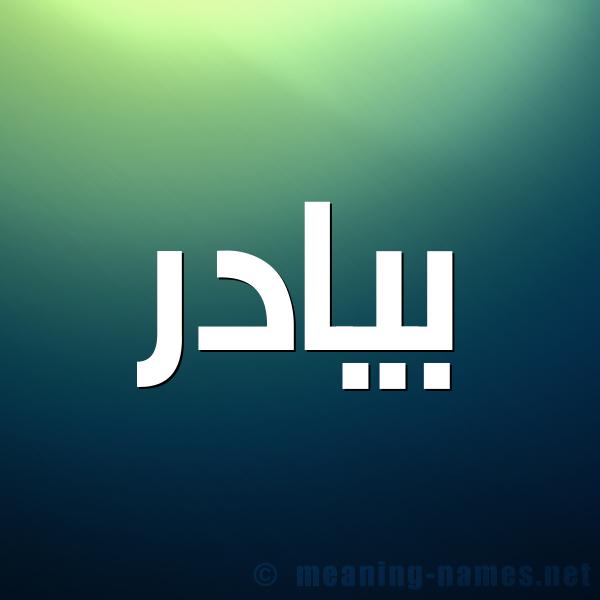 صورة اسم بيادر Byadr شكل 1 صوره للإسم بخط عريض