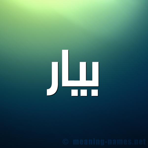 صورة اسم بِيار BEIAR شكل 1 صوره للإسم بخط عريض