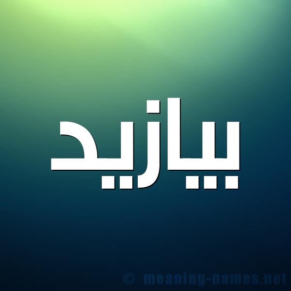 صورة اسم بيازيد biazed شكل 1 صوره للإسم بخط عريض