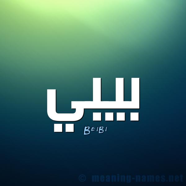 حكم التسمية بـ اسم ب يبي قاموس الأسماء و المعاني