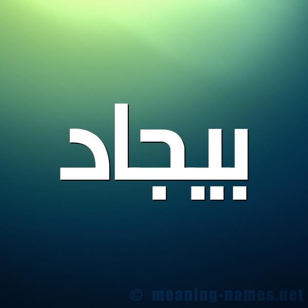 صورة اسم بيجاد Byjad شكل 1 صوره للإسم بخط عريض