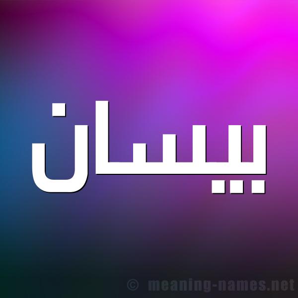 شكل 1 صوره للإسم بخط عريض صورة اسم بيسان Besan