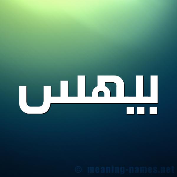 صورة اسم بيهس Byhs شكل 1 صوره للإسم بخط عريض
