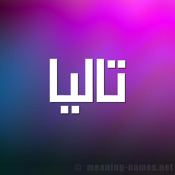 صورة اسم تاليا Talia شكل 1 صوره للإسم بخط عريض
